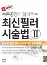 논문공장이 알려주는 최신 필러 시술법Ⅱ