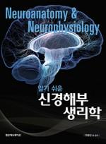알기 쉬운 신경 해부생리학