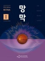망막5판 (2vols)개정최신간 2021