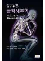 알기쉬운 골격해부학(The A to Z of Bones, Joints, Ligaments & the Back)