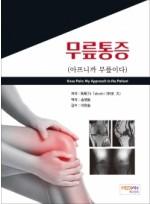 무릎통증(아프니까 무릎이다)