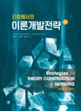 간호에서의 이론개발전략 6판