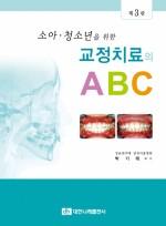 소아·청소년을 위한 교정치료의 ABC 제3판