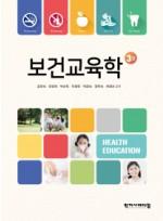 보건교육학 3판