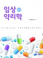 임상약리학(제5판)