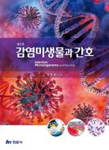 감염미생물과 간호 2판