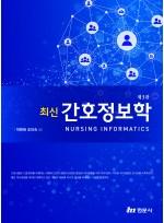 최신 간호정보학 (제3판)