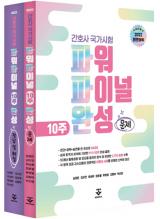 2022 간호사 국가시험 파워 파이널 10주 완성
