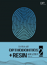 Orthodontics + resin 쉽게 도전하기 2  다시 만나는 실전
