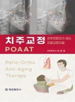 치주교정 POAAT - 치주전문의가 하는 치열교정