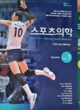 스포츠의학, 5판 (2권SET)        (Brukner & Khan`s Clinical Sports Medicine  5/ed)