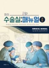 최신 수술실 매뉴얼  수술과정, 마취, 수술 전후 및 회복 간호    2판