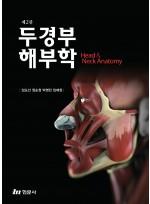 두경부 해부학 (제2판)
