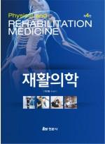 재활의학 제4판