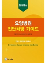 임상중심 요양병원 진단처방 가이드 인턴 레지던트 필독서