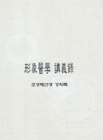 형상의학 강의록 -조성태선생 강의록