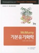 기본유기화학(McMurry), 7/e 7판
