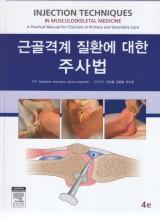 근골격계 질환에 대한 주사법-Injection Techniques in Musculoskeletal Medicine,4/e