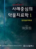 사례중심의 약물치료학 (2권세트)