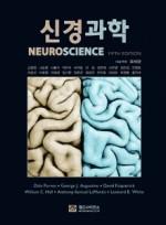 신경과학 5판 [원서: Neuroscience 5/e]