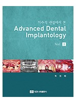치주적 관점에서 본 Advanced Dental Implantology Vol.I