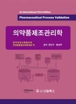 의약품제조관리학