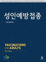 성인예방접종 3판
