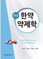 한약 약제학 최신