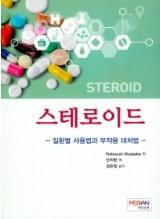 스테로이드  질환별 사용법과 부작용 대처법
