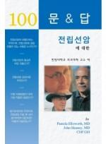 전립선암에 대한 100문 100답