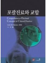 포괄진료와 교합 Comprehensive Occlusal Concepts in Clinical Practice