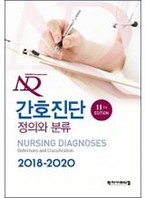 간호진단 2018-2020 (난다 번역본)
