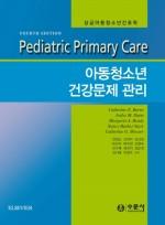 아동청소년 건강문제 관리