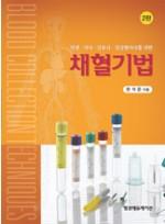 학생,의사,간호사,임상병리사를 위한 채혈기법(2판)