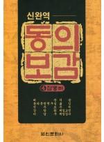 신완역 동의보감 (전6권)