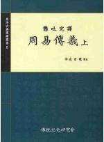 주역전의(상) 동양고전국역총서 8   2판
