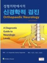 정형의학에서의 신경학적 검진(Orthopaedic Neurology)