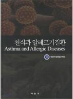 천식과 알레르기질환 Asthma and allergic diseases