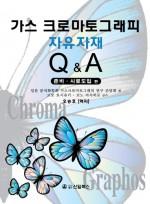 가스 크로마토그래피 자유자재 Q&A - 준비ㆍ시료도입 편