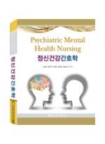 정신건강 간호학 (Psychiatric Mental Health Nursing)