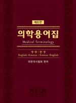 의학용어집-6판   2020