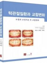 턱관절질환과 교합변화 - 보철과 교정치료 후 교합변화