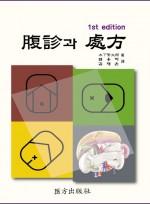 복진과처방 (구)복진과처방의실체