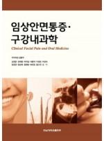 임상안면통증 구강내과학