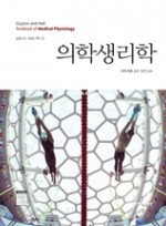 의학생리학 (Textbook of Medical Physiology,12/e)
