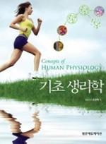 기초생리학(Concepts of Human Physiology)