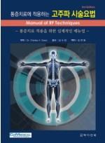 통증치료에 적용하는 고주파 시술요법(Manual of RF Techniques)