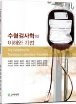 수혈검사학의 이해와 기법