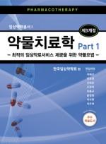 약물치료학- 최적의 임상약료서비스 제공을 위한 약물요법 - (전2권)