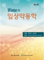 Winter의 임상약동학 6판